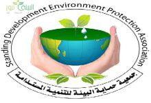 """صورة المنتدى البيئي الخامس تحت شعار """"الطاقات المتجددة في خدمة التنمية المستدامة"""""""
