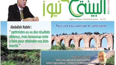 صورة في العدد الثاني من مجلة البيئة نيوز: حوار حصري مع كاتب الدولة عبد الله الرابحي