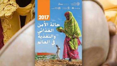 صورة حالة الامن الغذائي والتغذية في العالم لسنة 2017: زيادة معدل الجوع بسبب تغير المناخ