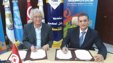 صورة إتفاقية  شراكة  بين البريد التونسي وأيام قرطاج السينمائية 2018