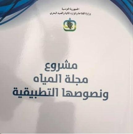 صورة Appel à l'approbation du nouveau code de l'eau pour ne pas affronter des nouveaux problèmes dans le futur