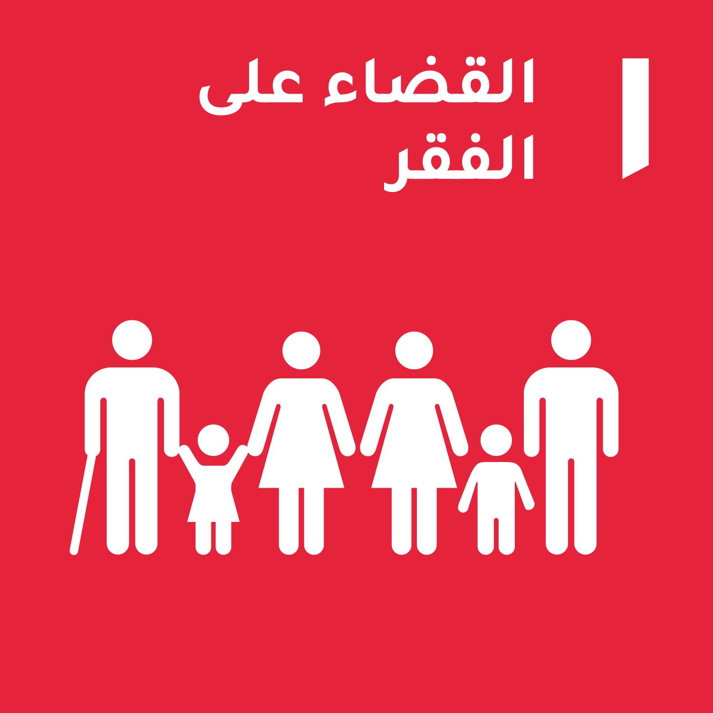 شعار مقاومة الفقر