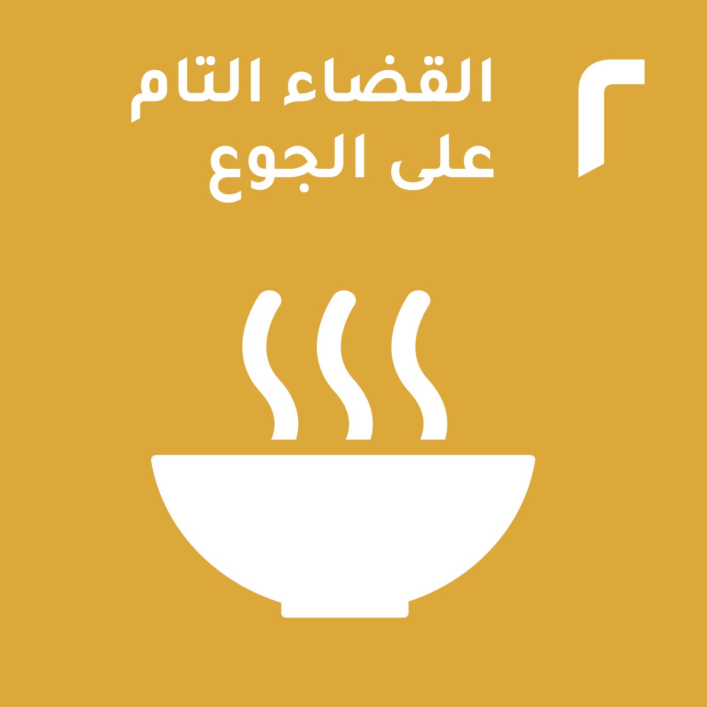 الهدف 2: القضاء التام على الجوع