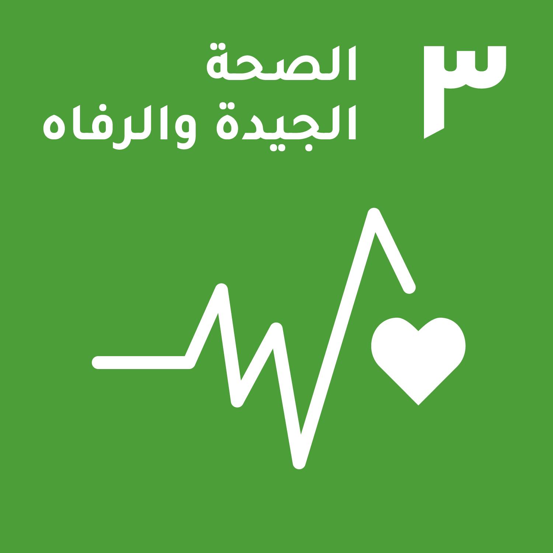 الهدف 3: الصحة