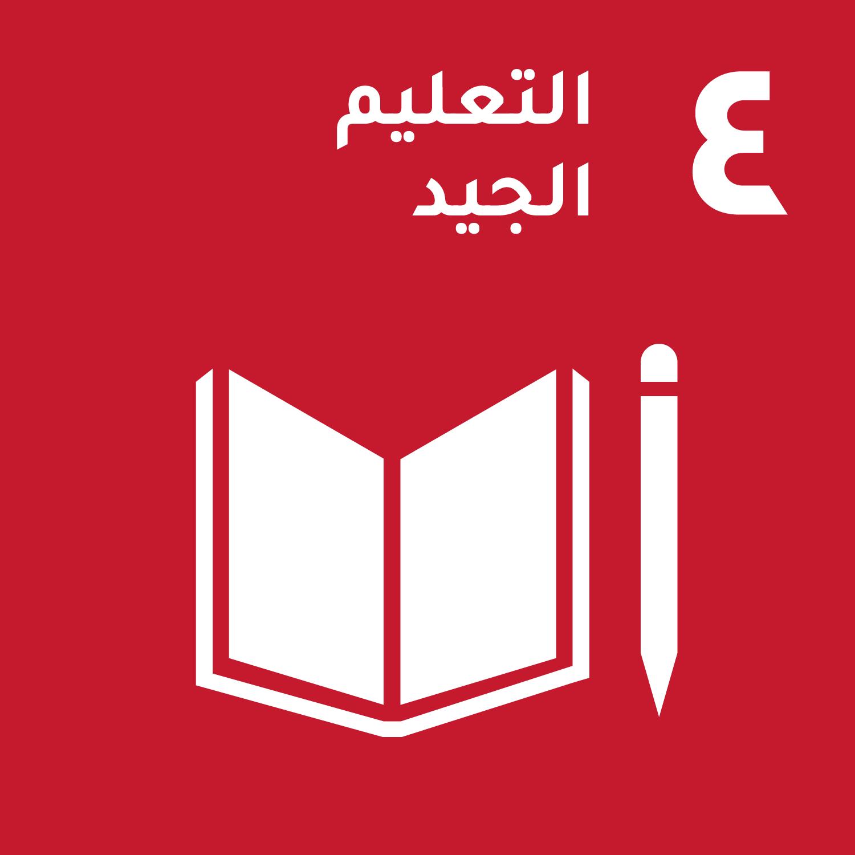 الهدف 4: التعليم