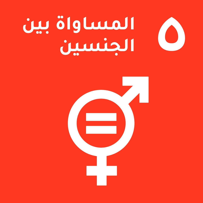 الهدف 5: تعزيز مكانة المرأة