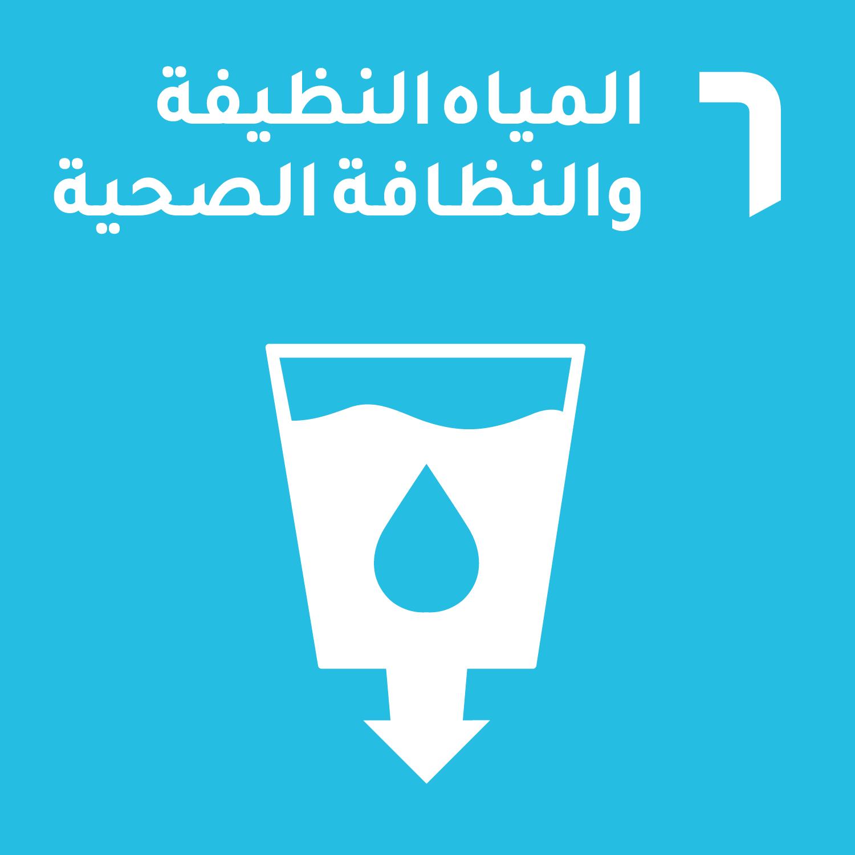 الهدف 6: المياه والنظافة الصحية