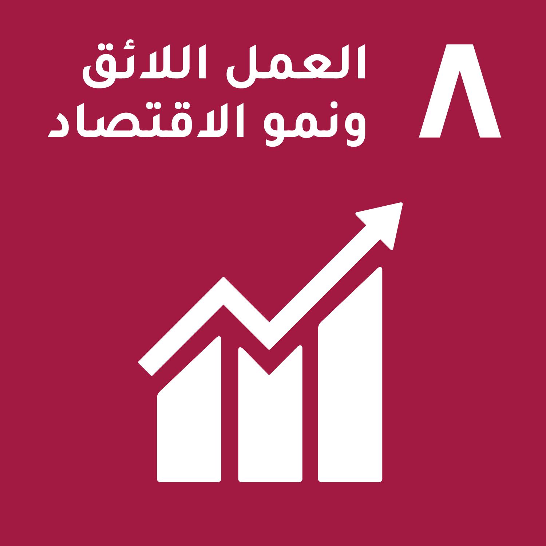 الهدف  8: النمو الإقتصادي