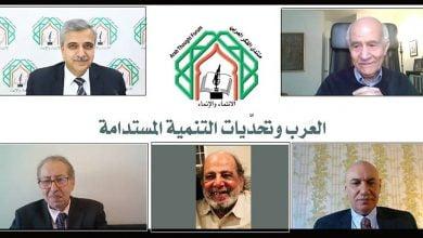 """صورة """" العرب و تحديات التنمية المستدامة """" عنوان نقاشات المنتدى الفكر العربي"""
