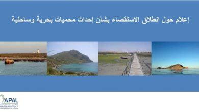 صورة ٍٍإعلام حول انطلاق الاستقصاء بشأن إحداث محميات بحرية وساحلية.