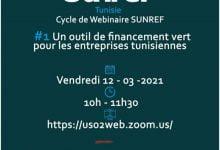 Photo de SUNREF, un outil de financement vert pour les entreprises tunisiennes