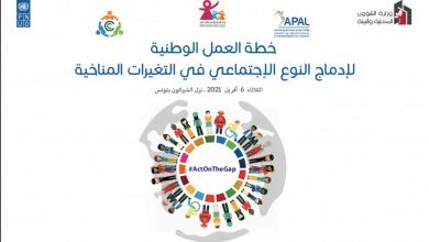 Photo de Lancement officiel de la mission d'élaboration d'un plan d'action national pour l'intégration du genre dans la politique climatique en Tunisie