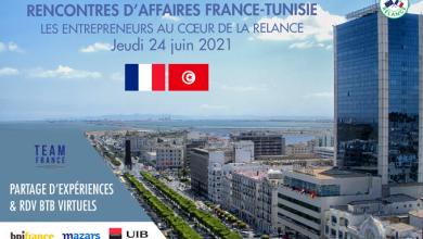 Photo de DES RENCONTRES D'AFFAIRES FRANCE – TUNISIE POUR LA RELANCE     Rencontre d'affaires virtuelles France Tunisie