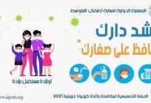 صورة #شد_دارك_تحمي_صغارك حملة يطلقها اطفال سفراء  #الجمعية_الدولية_لحماية_اطفال_المتوسط