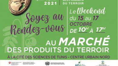 صورة المناظرة التونسية الثالثة للمنتجات المحلية أيام لذيذة للتذوق