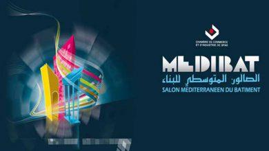 """صورة الدورة 14 للصالون المتوسطي للبناء """"ميديبات 2017"""""""