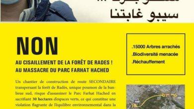 صورة حملة من أجل حماية غابة رادس