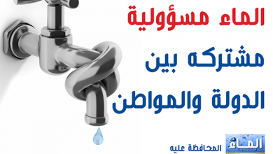 صورة مشروع الوكالة الوطنية لحماية الملك العمومي للمياه  بين الأخذ والردّ