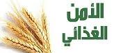 صورة سمير الطيب : تونس تحتل المرتبة 43 عالميا على مستوى الأمن الغذائي