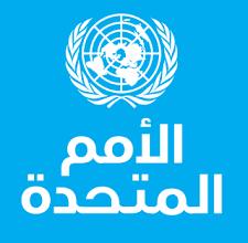 صورة منظمة الامم المتحدة: نصف الناتج المحلي الخام العالمي مرتبط بالبيئة