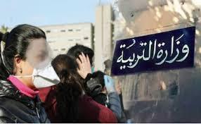صورة وزارة التربية: 5280 إصابة بكورونا في الوسط المدرسي