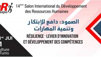 """صورة قريبا الدورة 14 للمعرض الدولي للموارد البشرية تحت شعار : """"الصمود: دافع للإبتكار و تنمية المهارات"""""""