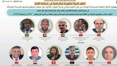 صورة الندوة الاقليمية الثانية حول الواحات والتنمية المستدامة بشمال افريقيا والشرق الأوسط