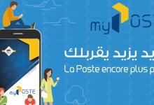 صورة البريد التونسي يحتفل باليوم العالمي للبريد 09 أكتوبر 2021